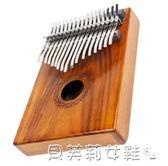 拇指琴INITER拇指琴17音卡林巴琴kalimba手指琴拇指鋼琴 LX 【四月特賣】