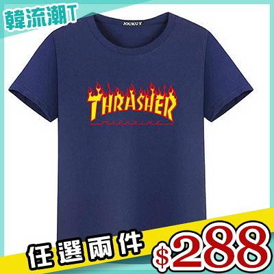 任選2件288短袖T恤舒適修身全棉字母印花設計感短袖T恤【09B1434】