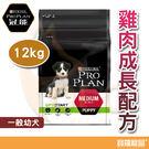 冠能pro plan一般幼犬雞肉成長配方 12kg狗飼料【寶羅寵品】