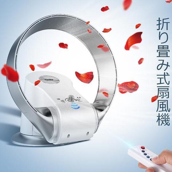 (低價促銷)無葉風扇(110V)迷你大風量家用超靜音遙控電風扇xw