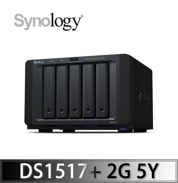 Synology 群暉科技 DS1517+/PLUS 5Bay 5年保 NAS 網路儲存系統(不含HDD/SSD)