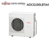 【富士通Fujitsu】18-27坪 變頻一對多空調系統 室外機(AOCG100LBTA4)