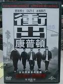 挖寶二手片-N10-060-正版DVD-電影【衝出康普頓】-小歐西亞傑克森 科里霍金斯 傑森米切爾 尼爾布朗
