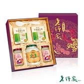 【老行家】龍鳳呈祥C組禮盒(濃醇即食燕盞)茶品