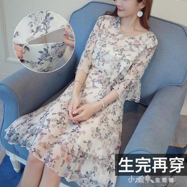 孕婦連身裙夏季裝中長款雪紡寬鬆可哺乳時尚外出喂奶長裙 小確幸生活館