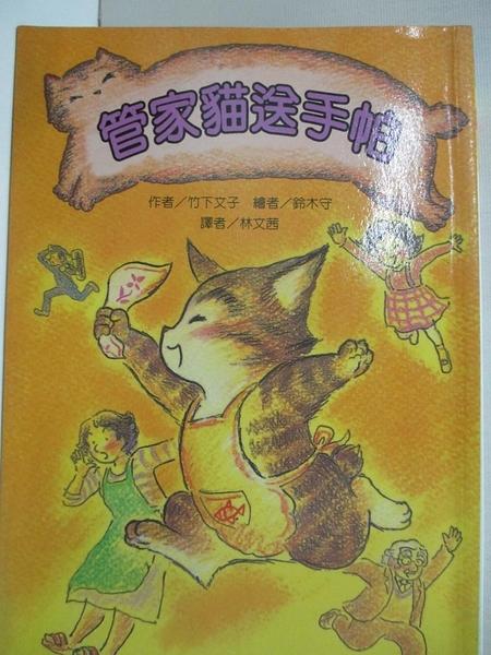 【書寶二手書T5/兒童文學_HUT】管家貓送手帕_林文茜, 竹下文子
