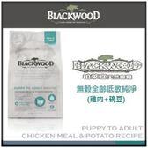 【行銷活動73折】*KING WANG*《柏萊富》blackwood 無穀低敏純淨犬糧 雞肉加豌豆 30磅