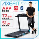 跑步機 AXEFIT進化者2電動跑步機 ...