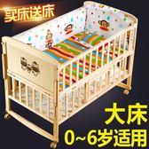 嬰兒床搖籃嬰兒床實木寶寶床可折疊多功能bb新生兒童拼接大床無漆小搖床