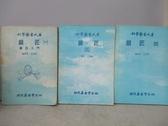 【書寶二手書T3/科學_MLH】鎖匠_1~4冊間缺2_共3本合售
