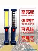 維修燈 LED汽修維修工作燈汽車修車超亮強磁鐵充電應急手持照明工具手電 快速出貨