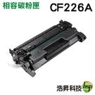 HP CF226A / 26A 黑色 環保相容碳粉匣 適用M426fdn / M426fdw / M402dn