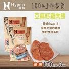 【毛麻吉寵物舖】Hyperr超躍 手作亞麻籽雞肉餅-三件組 雞肉/寵物零食/狗零食/貓零食