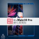 不怕彩虹紋! 華為 Mate10 Pro 6吋 全膠 滿版 9H 鋼化 玻璃貼 手機 螢幕 保護貼 滿膠