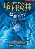 (二手書)哈利波特(5):鳳凰會的密令(全2冊合售)