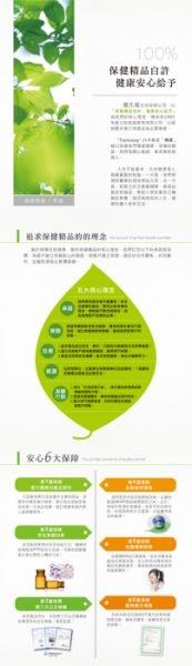 瓊氏葳Transway - 海藻補立鈣