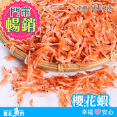 【台北魚市】櫻花蝦(乾) 50g
