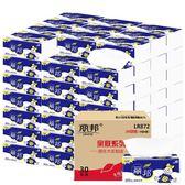 黑五好物節 麗邦4層抽紙批發整箱30包衛生紙巾家用家庭裝餐巾紙嬰兒面巾紙抽 挪威森林