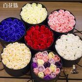 禮物 畢業季情人節肥皂玫瑰香皂花禮盒韓式創意浪漫生日禮物送女生同學 10色