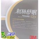 [COSCO代購] W111136 3M 新絲舒眠單人涼透被150x180 公分–淺灰