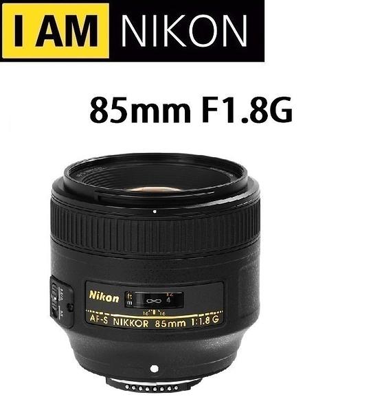 名揚數位 (一次付清) NIKON AF-S 85mm F1.8 G 大光圈 平輸 保固一年