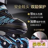溜冰鞋兒童全套套裝專業滑冰輪滑鞋旱冰鞋【萌萌噠】