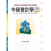 中級會計學(下)(會計師)