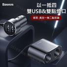 Baseus倍思 高效二合一車用充電器 USB車充 PD快充 手機充電 點菸器