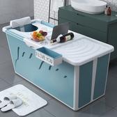 折疊浴桶 折疊泡澡桶大人浴桶加厚式浴盆大號成人洗澡盆塑料可全身家用浴缸