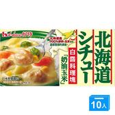 好侍北海道白醬料理塊(奶油玉米)*10【愛買】