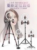 RTAKO手機直播支架自拍帶補光燈桌面落地式多功能網紅主播拍照 ATF 夏季特惠