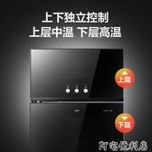 優盟PTR78-UX210消毒柜家用嵌入式立式小型廚房碗筷消毒碗柜yxs 220v