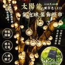 太陽能LED氣泡球庭院裝飾燈串 22米 戶外燈 太陽能燈 露營燈【AF0501】《約翰家庭百貨