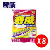 【奇威】全效無磷洗衣粉4.5KG 8包入