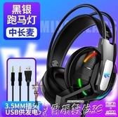 頭戴式耳機 友柏A12電腦耳機頭戴式電競游戲吃雞耳麥有線重低音筆記本 爾碩數位