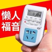 定時器-定時器開關插座充電保護電瓶電動車自動斷電倒計時 東川崎町
