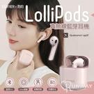 品牌正品 冇心 漫步者 EDIFIER 莫蘭迪色 Lollipods 真無線 高通晶片 降噪 藍芽5.0 耳機 藍牙耳機