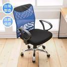 ☆幸運草精緻生活館☆高級網布鐵腳電腦椅-黑(3色可選) 書桌椅 辦公椅 洽談椅 秘書椅 兒童椅