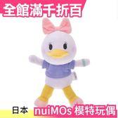 【小福部屋】【nuiMOs 模特玩偶 黛西】日本 迪士尼 DISNEY 學生生日聖誕節 交換禮物 日本玩具大賞