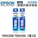 EPSON 1藍1紅 T00V200+T...