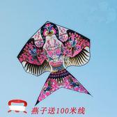 新款濰坊蝴蝶風箏卡通風箏成人風箏帶線板保飛微風易飛   卡菲婭