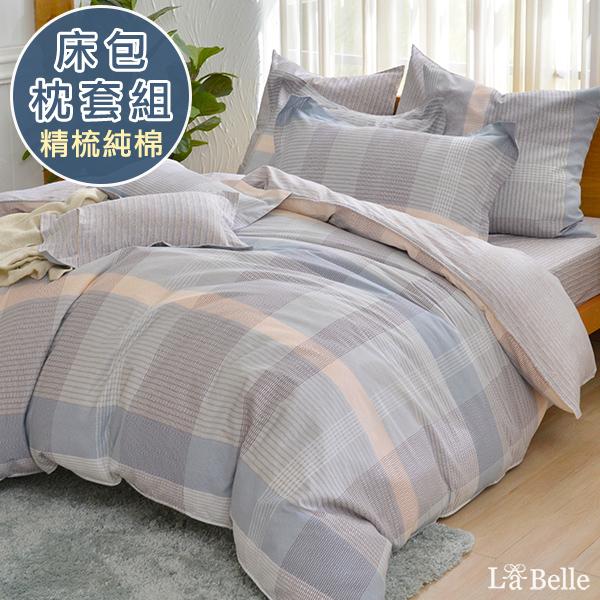 義大利La Belle《西格里》雙人純棉床包枕套組