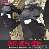 摩托車夏季護膝防風護具防摔騎士保暖護腿加厚機車裝備 JRM简而美