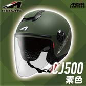 [安信騎士] ASTONE CJ500 素色 平光綠 歐風 雙鏡 半罩 4/3 內墨片 通風 內襯可拆