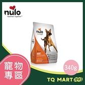 Nulo紐樂芙 無穀高肉量 全能犬 低敏火雞+藍莓 340g【TQ MART】