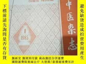 二手書博民逛書店罕見浙江中醫雜誌1985年(1---12期全)Y278155