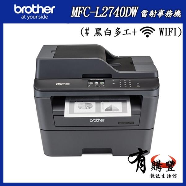 【有購豐】Brother MFC-L2740DW 觸控無線多功能雷射傳真複合機|傳真、影印、網列、彩掃