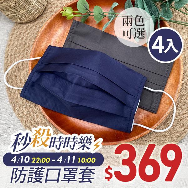 (買4入369元) 戀家小舖台灣製 成人【防護口罩套-兩色可選】口罩救星 防疫必備 100%精梳棉