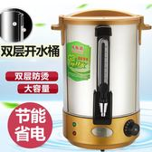 奶茶桶 偉斯盾不銹鋼開水桶商用雙層防燙燒水桶酒店家用電熱開水桶18-48L MKS小宅女