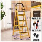 設計師步步高梯子升級卡扣四步五步梯家用折疊梯人字梯加厚【黃色4步升級加厚款】